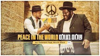 Avi Delevanti Feat. Nissim Black - Peace In The World | אבי דלבנטי & ניסים בלאק - שלום בעולם