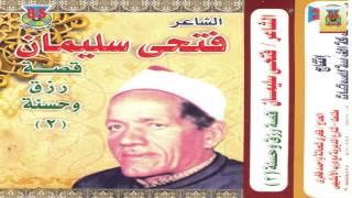 Fathy Soliman Kest Rzk W Hossna 2 / فتحي سليمان - قصة رزق وحسنه 2