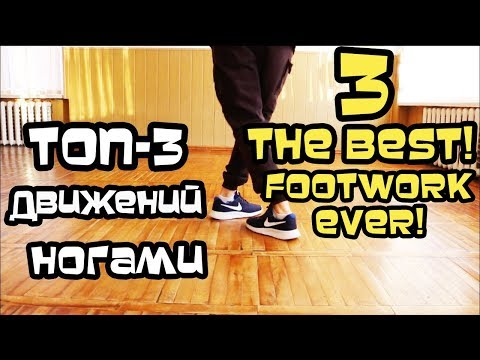TOP-3 THE COOLEST FOOTWORK DANCE MOVES EVER! TUTORIAL. HIP-HOP, SHUFFLE.