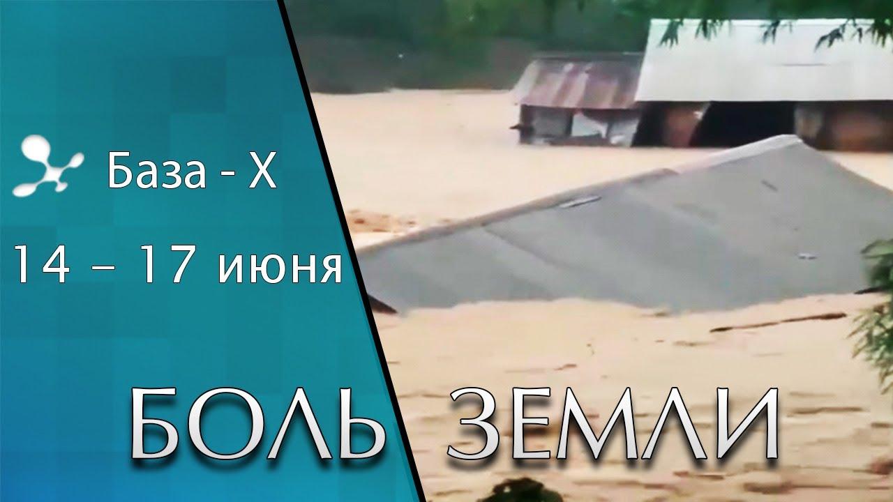 Катаклизмы 14-17 июня 2021 года. Магнитная буря. Смена полюсов. Наводнение в Крыму. Боль Земли