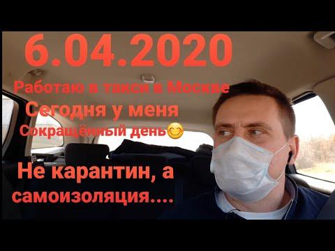 06.04.2020 .. Самоизоляция. Москва.. работаю в такси в Москве.