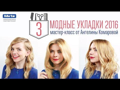 Модные укладки 2016 от топ-стилиста Ангелины Комаровой