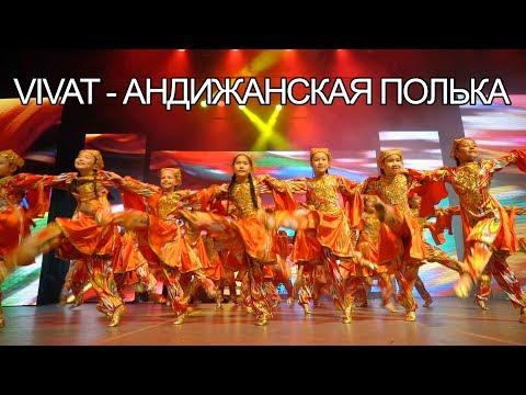 """Vivat - Андижанская полька   Танцевальный конкурс """"Show Time""""   Алматы 2017"""