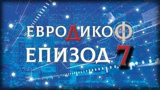 ✅ ЕПИЗОД 7 на предаването ЕвроДикоФ