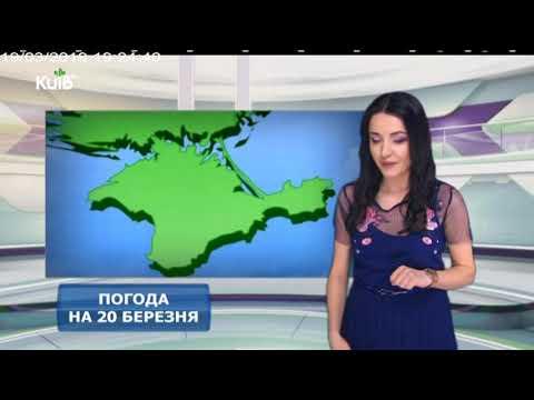 Телеканал Київ: Погода на 20.03.19