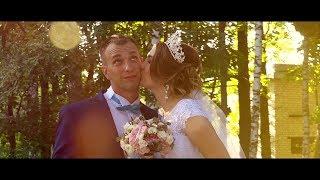 Свадебное видео Анна и Александр