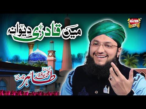 Hafiz Tahir Qadri - Super Hit Manqabat - Main Qadri Deewana - Heera Gold 2018
