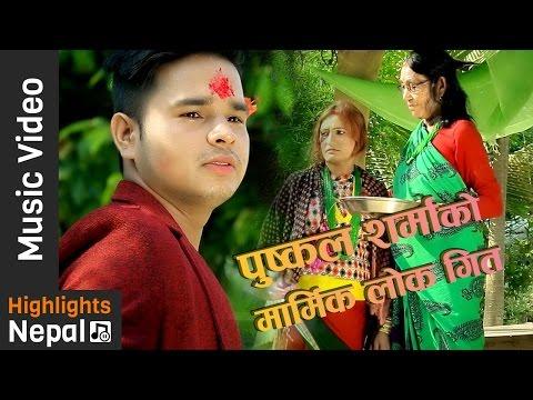 Sahuko Rin   New Nepali Lok Dohori Song 2017/2074   Pushkal Sharma , Amrit Nepali