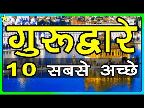 गुरुद्वारा-gurudwara---10-best-in-india-|-hindi-video-|-tourism-&-travel-|-10-on-10