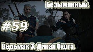 Ведьмак 3: Дикая Охота. Видео прохождение игры. #59 - Безымянный.