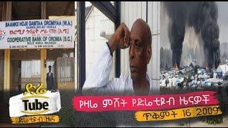 ETHIOPIA - The Latest Ethiopian News from DireTube - Oct 26, 2016