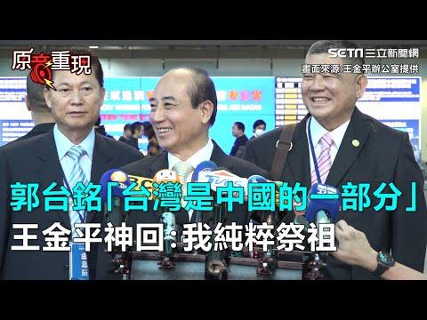 郭台銘「台灣是中國的一部分」 王金平神回:我純粹去祭祖|三立新聞網SETN.com