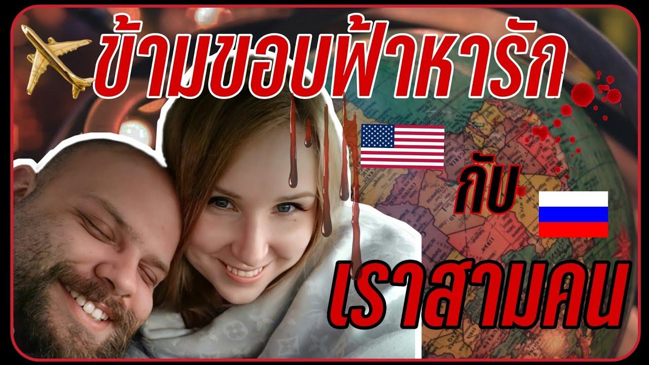 สาวรัสเซียข้ามขอบฟ้าตามหารักแท้กว่าครึ่งโลกมาพบกับรัก3เส้า แล้วรักนี้จะจบลงที่ตรงไหน?   TK WorldTalk