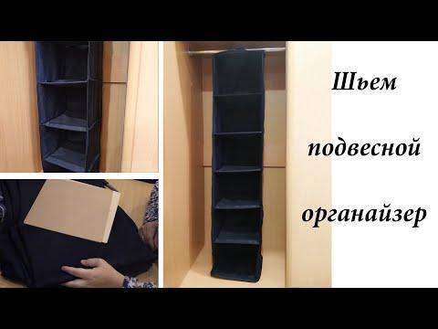 Органайзер подвесной для одежды своими руками