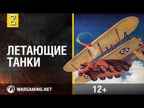 Самые странные боевые машины мира. Летающие танки. Выпуск 4
