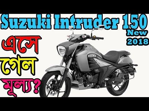 Suzuki Intruder 150 Price In Bd