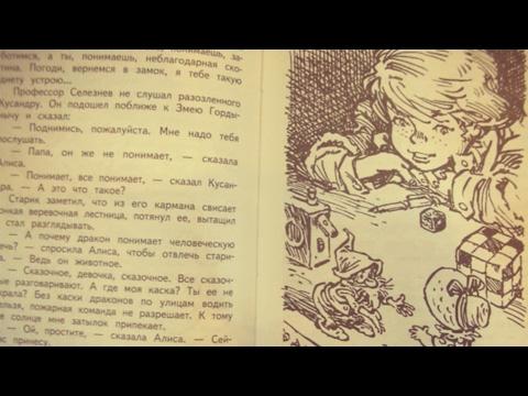Аудиосказка Алиса в стране чудес слушать онлайн или