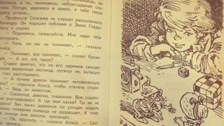 Лиловый шар, Кир Булычев #1 аудиосказка с картинками слушать