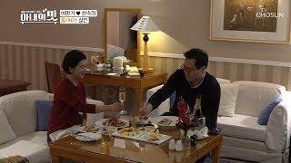 셋째를 부탁해~♥ 만숙부부 합방 성공?! [아내의 맛] 34회 20190212