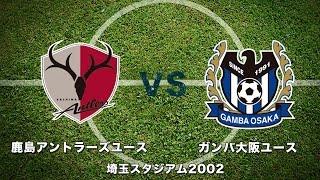 高円宮杯U-18サッカーリーグ2015チャンピオンシップ 鹿島アントラーズユース vs ガンバ大阪ユース