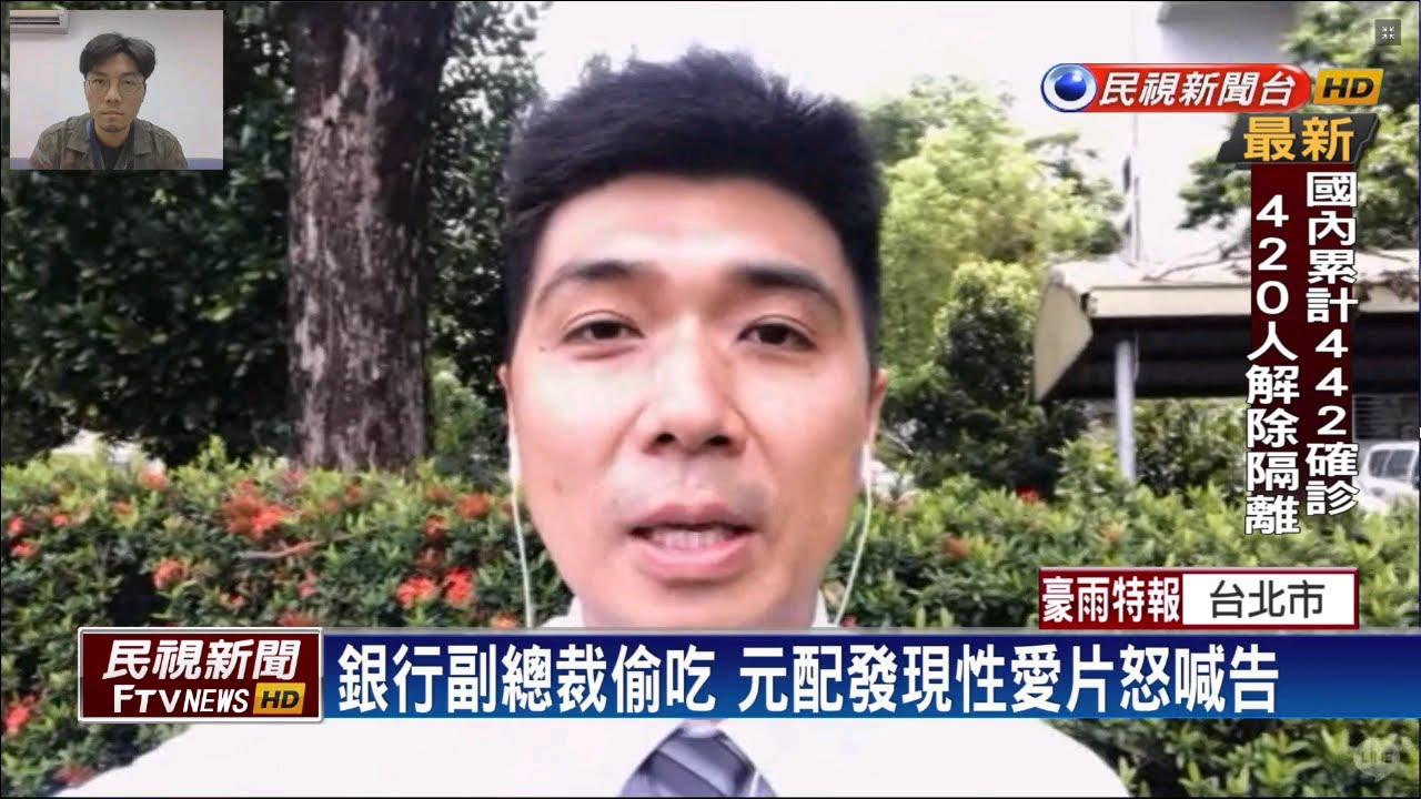 李宗瑞翻版! 銀行副總裁偷吃還拍片 至少5人受害-民視新聞 - YouTube