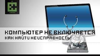 Компьютер не включается, Черный Экран! Как найти неисправность!
