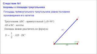 Геометрия 8 класс. Площадь прямоугольного треугольника