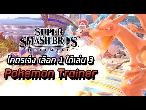 Super Smash Bros Ultimate - Pokemon Trainer โคตรเจ๋ง เลือก 1 ได้เล่น 3 thumbnail