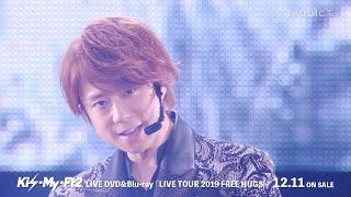 Kis-My-Ft2 / LIVE DVD & Blu-ray「LIVE TOUR 2019 FREE HUGS!」ダイジェストMOVIE
