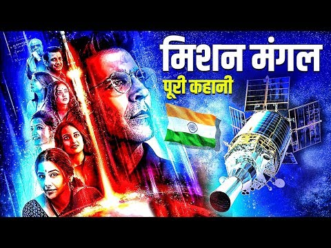 Mission Mangal Movie True Story | Mars Orbiter Mission | ISRO | Akshay Kumar