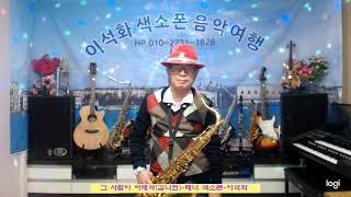 그 사람이 어때서(김나현) / 테너 색소폰 / 이석화