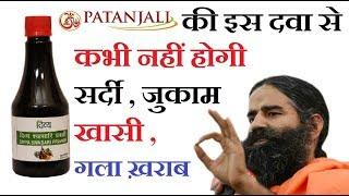 सिर्फ 2 दिन में खाँसी, सर्दी, जुकाम, गला खराब होना सब करे ठीक ये काड़ा Patanjali sarasari  benefits