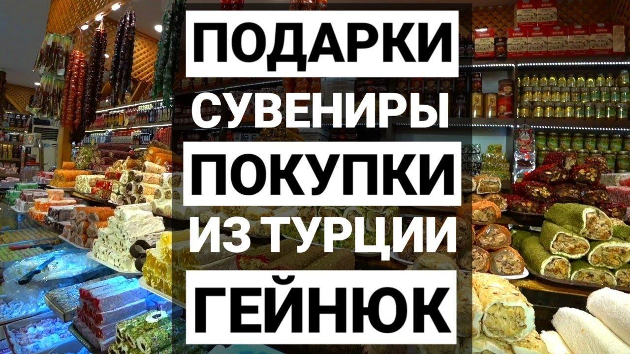 Сургут Купальники. Турция 2019.Цены в Турции. Шоппинг. Гейнюк