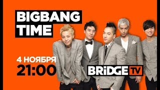 BIG BANG TIME on BRIDGE TV 04/11/2018