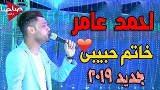 احمد عامر 2019 ,اغنية جديدة خاتم حبيبى  جديده 2019 هتكسر الدنياا على شعبيات