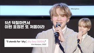 [방탄소년단/BTS] 부끄러울수록 귀여운 민윤기 모먼트 ? | 민슈가에게 그래미와 봉준호란?