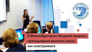 В Великобритании обсудили вопросы преподавания русского языка как иностранного