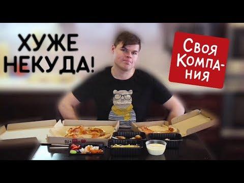 СВОЯ КОМПАНИЯ | ХУЖЕ НЕКУДА! | ГОЛОДНЫЙ ОБЗОР | Екатеринбург