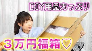 DIY材料たくさん!アンティークファブリックピンクス3万円福袋! thumbnail