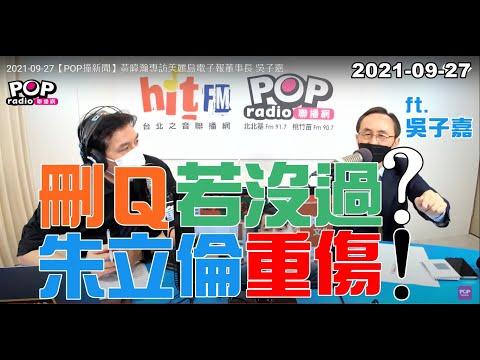 電廣-POP撞新聞-黃暐瀚-20210927