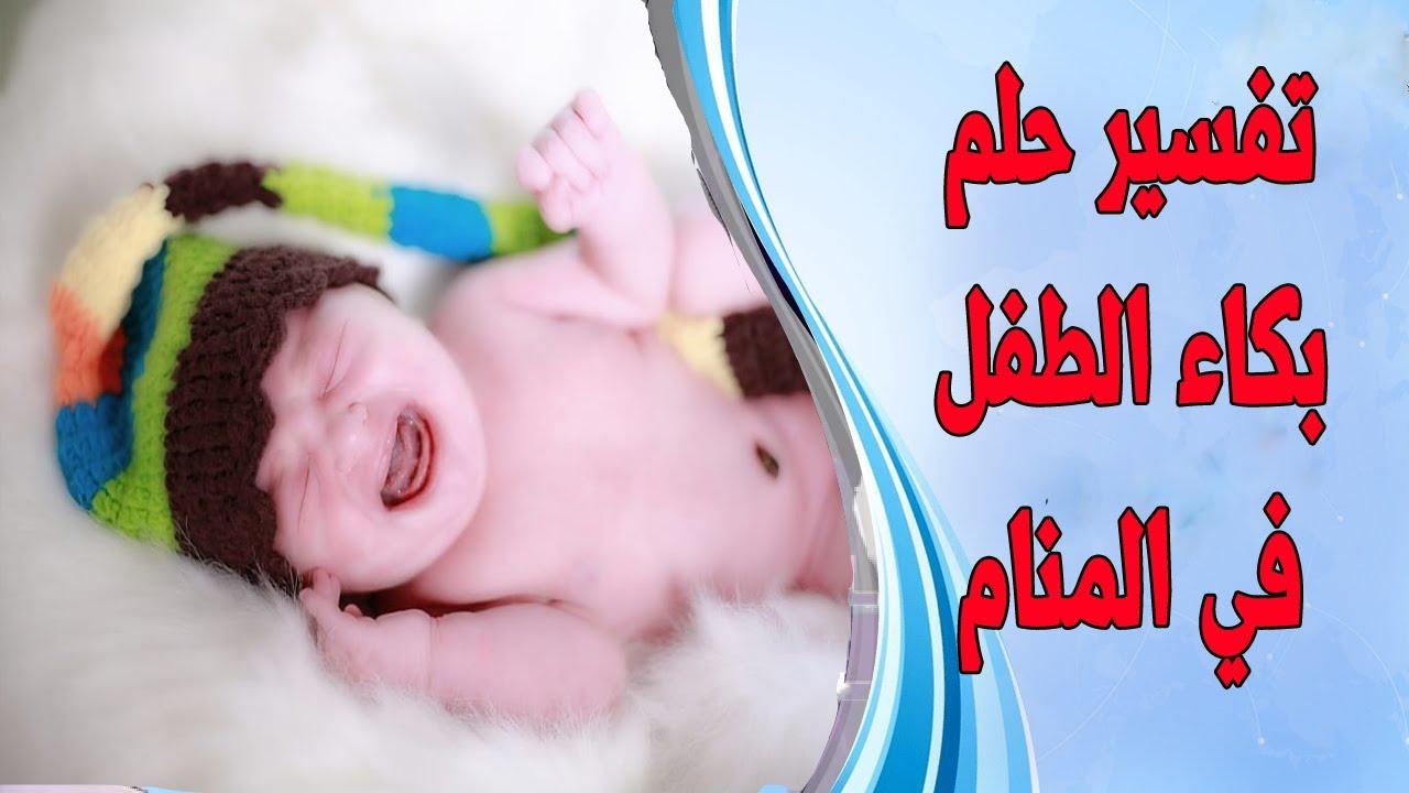 حلم بكاء الطفل للمتزوجة والعزباء في المنام - تفسير حلم بكاء الطفل للمرأة المتزوجة والحامل