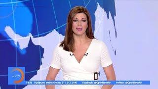 Συμπλοκές κρατουμένων στον Κορυδαλλό - Μεσημεριανό Δελτίο 25/6/2019 | OPEN TV