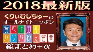 伝説のラジオ番組「くりぃむしちゅーのオールナイトニッポン」末期の人...