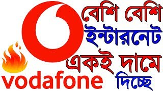 Vodafone Giving More Data On Same Price,Vodafone Rs 509 Plan Revise ,New Plan Review In Bangla