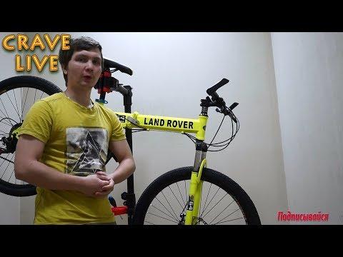 Стоит Ли покупать велосипед LAND ROVER, ГОВНО или Велосипед?