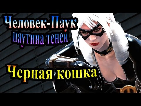 Spider-Man Web of Shadows (Паутина теней) - часть 3 - черная кошка