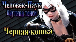 Spider-Man Web of Shadows (Паутина теней) - часть 3 - черная кошка