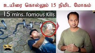 15 minutes famous - explained in Tamil | 15 நிமிடப் புகழ் | Writer Sujatha | Mr.GK