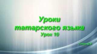 Уроки татарского языка  Урок 10  сорау алмашлыклары