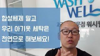 [세존남TV] 출산준비세탁, 출산준비 아기옷세탁, 출산…